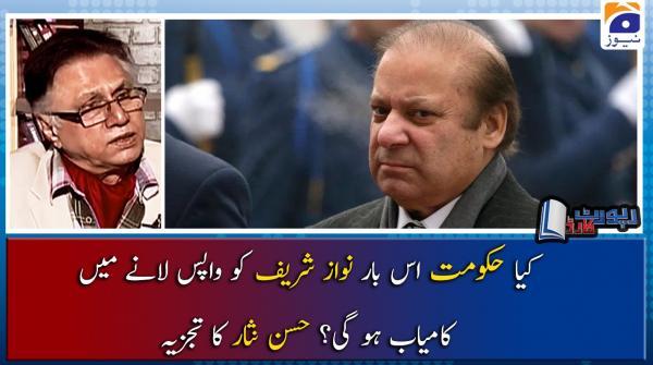 Hassan Nisar | Kia Govt Nawaz Sharif Ko Wapas Lanay Mein Kamiyab Hogi?