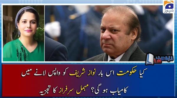 Mehmal Sarfaraz | Kia Govt Nawaz Sharif Ko Wapas Lanay Mein Kamiyab Hogi?
