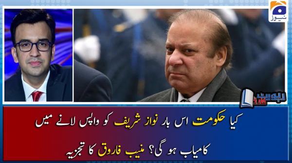 Muneeb Farooq | Kia Govt Nawaz Sharif Ko Wapas Lanay Mein Kamiyab Hogi?