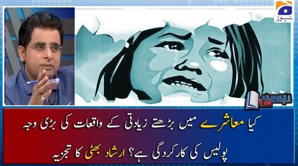 Irshad Bhatti | Kia Ziyadati Ke Barhte Huay Waqiyat Ki Wajeh Police Ki Karkardagi Hai?