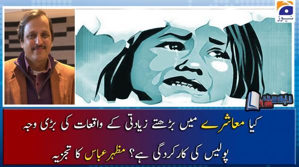 Mazhar Abbas | Kia Ziyadati Ke Barhte Huay Waqiyat Ki Wajeh Police Ki Karkardagi Hai?