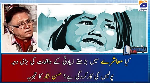 Hassan Nisar | Kia Ziyadati Ke Barhte Huay Waqiyat Ki Wajeh Police Ki Karkardagi Hai?