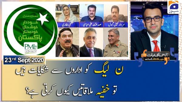 Aapas Ki Baat | PML-N Ki Khufia Mulaqaten Kyun | 23rd September 2020
