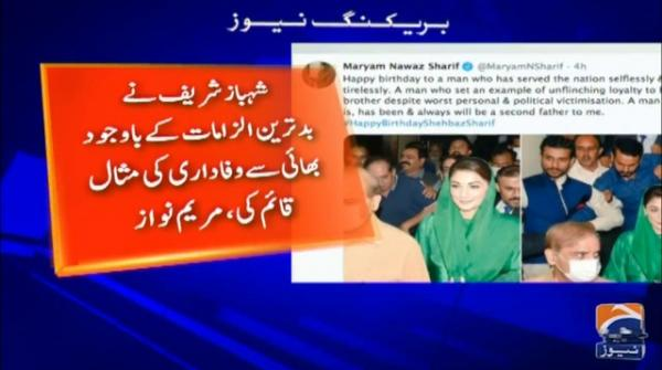 Maryam Nawaz wishes PML-N president Shehbaz Sharif on his birthday
