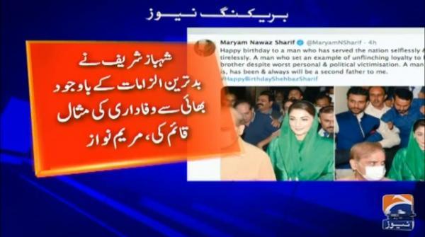 Maryam Nawaz wishes PML-N president Shehbaz Sharif on his birthday