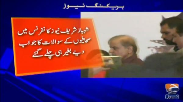 Shehbaz Sharif leaves press conference without answering journalists' questions