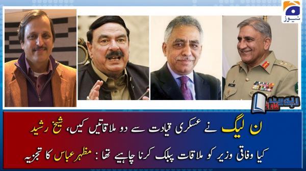 Mazhar Abbasi | Kia Wifaqi Wazeer ko Mulaqat Public Karna Chahiye Tha?