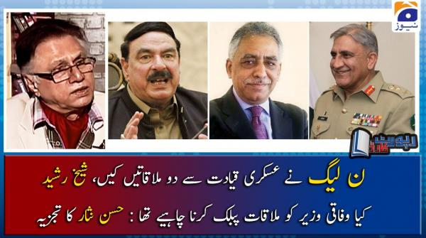 Hassan Nisar | Kia Wifaqi Wazeer ko Mulaqat Public Karna Chahiye Tha?