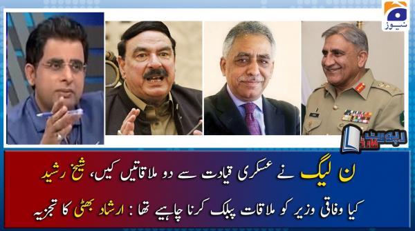 Irshad Bhatti | Kia Wifaqi Wazeer ko Mulaqat Public Karna Chahiye Tha?