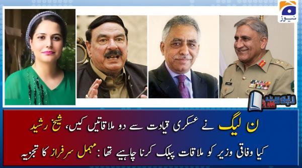 Mehmal Sarfaraz | Kia Wifaqi Wazeer ko Mulaqat Public Karna Chahiye Tha?
