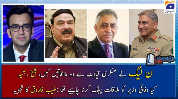 Muneeb Farooq | Kia Wifaqi Wazeer ko Mulaqat Public Karna Chahiye Tha?