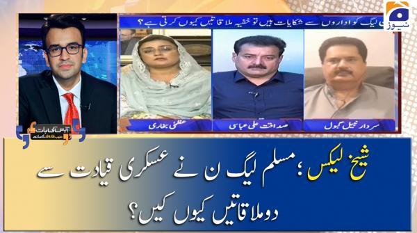 Sheikh Leaks : PML-N Ne Askari Qayadat Se 2 Mulaqaten Kyun Kin?