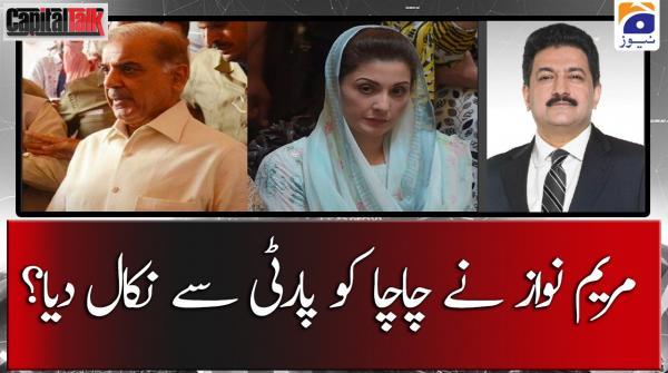 Maryam Nawaz ne Chacha ko Party se Nikal Diya?