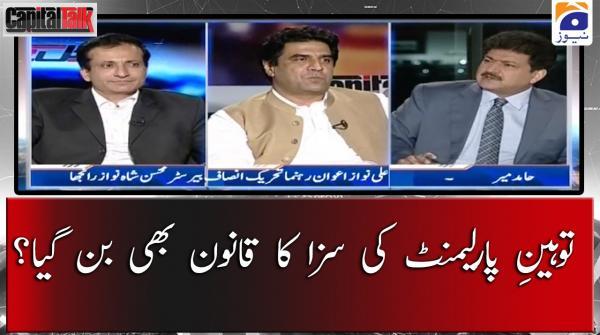 Tauheen-e-Parliament ki Saza ka Qanoon bhi Ban Gaya?