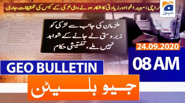 Geo Bulletin 08 AM | 24th September 2020