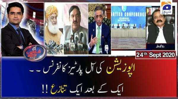 Aaj Shahzeb Khanzada Kay Sath | 24th September 2020