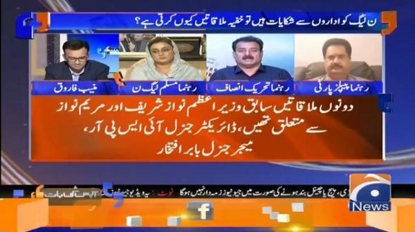 PML-N Ko Idaron Se Shikayat Hain To Khifia Mulaqaten Kyun?