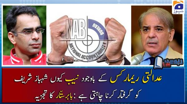 Babar Sattar | Adalati Remarks Ke Bawujood NAB Kyun Shehbaz Sharif Ko Giraftar Karna Chahati Hai