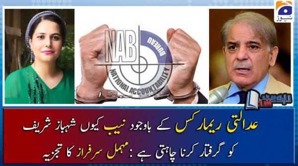 Mehmal Sarfaraz | Adalati Remarks Ke Bawujood NAB Kyun Shehbaz Sharif Ko Giraftar Karna Chahati Hai