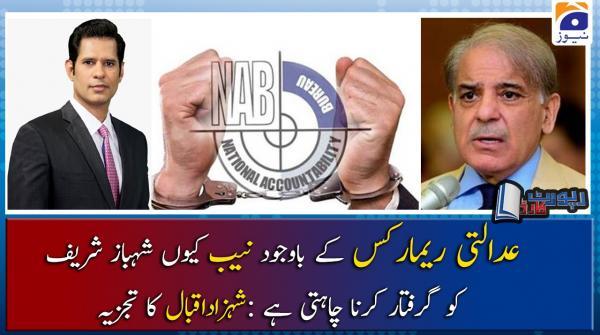Shahzad Iqbal | Adalati Remarks Ke Bawujood NAB Kyun Shehbaz Sharif Ko Giraftar Karna Chahati Hai