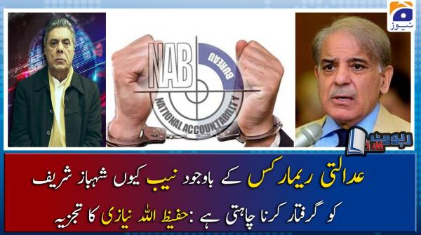 Hafeezullah Niazi | Adalati Remarks Ke Bawujood NAB Kyun Shehbaz Sharif Ko Giraftar Karna Chahati Hai