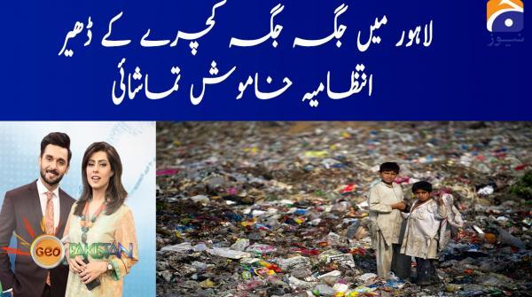 Lahore Me Jagha Jagha Kachray K Dhair, Intezamia Khamoosh Tamashai !!