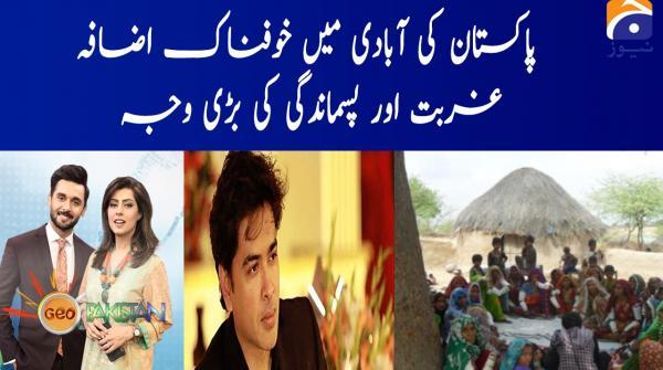 Pakistan Ki abaadi Me Khuafnaak Ezafa, Ghurbat Or Pasemandagi Ki bari Waja