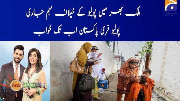Mulk Bhar Me Polio K Khilaf Muhim Jari, Polio Free Pakistan ab Tak Khawab