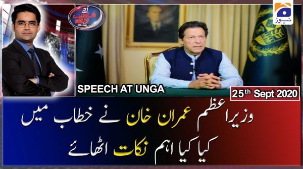 Aaj Shahzeb Khanzada Kay Sath | 25th September 2020