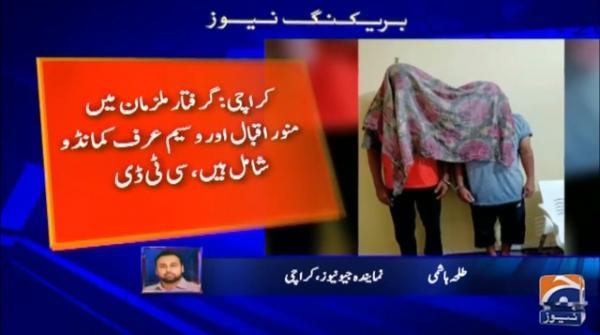 Two alleged MQM London target killers arrested from Pak Colony: CTD