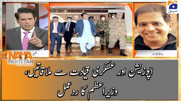 Opposition aur Askari Qiyadat se Mulaqaten, PM Imran ka Rad'de Amal