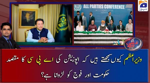 PM Imran Kyun samajhtey hein ke Opposition ki APC ka maqsad Govt aur Fauj ko larwana hai?