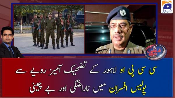 CCPO Lahore ke tazheek-aamez rawaiye se Police Officers mein narazgi aur becheni