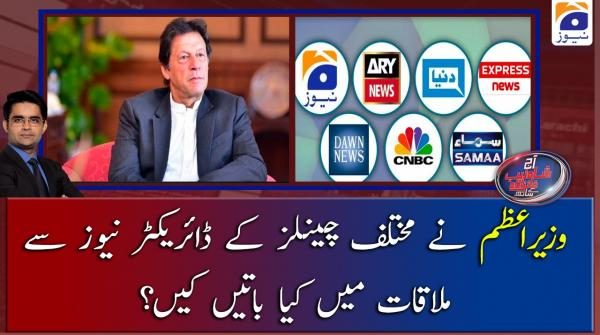 PM Imran Khan ne mukhtalif Channels ke Directors News se mulaqat mein kya batein keen?