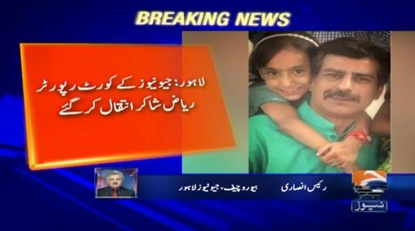 Geo News reporter Riaz Shakir passes away