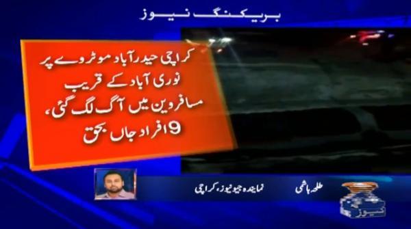 کراچی-نوری آباد کے قریب وین میں آتشزدگی 9مسافر جاں بحق