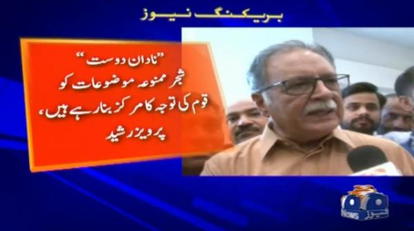 After APC, unannounced spokespersons are making a fuss: Pervaiz  Rashid