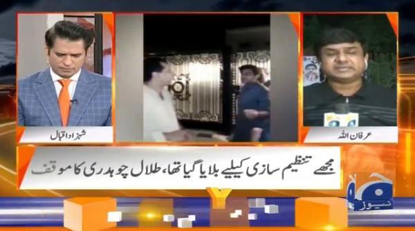 Khatoon MNA ke bhai ka Talal Chaudhry par tashaddud se Inkaar