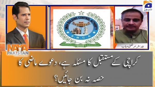 Karachi ke mustaqbil ka masla hai, Dawey Mazi ka hissa na ban jaein?
