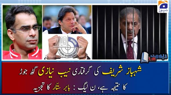 Babar Sattar | Shehbaz Sharif Ki Giraftari NAB Niazi Gath-Jorh Ka Natija Hai - PML-N