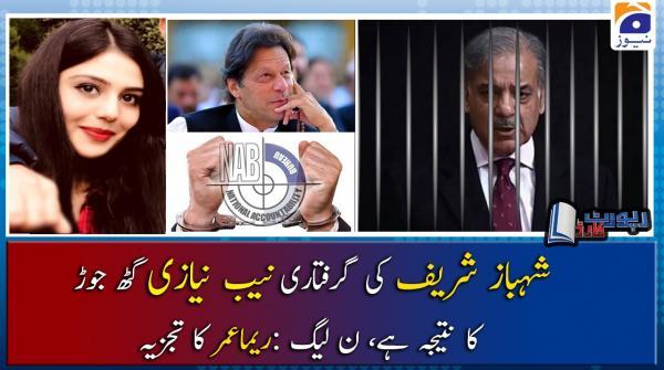 Reema Omer | Shehbaz Sharif Ki Giraftari NAB Niazi Gath-Jorh Ka Natija Hai - PML-N