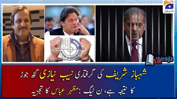 Mazhar Abbas | Shehbaz Sharif Ki Giraftari NAB Niazi Gath-Jorh Ka Natija Hai - PML-N