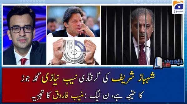 Muneeb Farooq | Shehbaz Sharif Ki Giraftari NAB Niazi Gath-Jorh Ka Natija Hai - PML-N