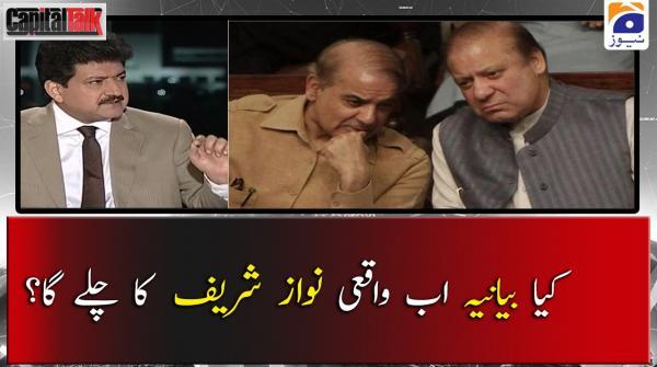 Kia Bayania ab Waqaee Nawaz Sharif Ka Chalega?