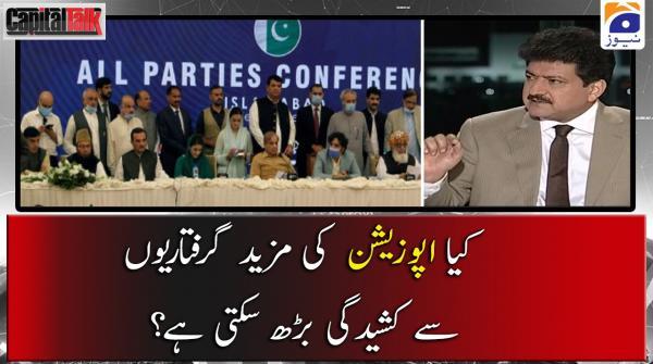 Kia Opposition ki Mazeed Giraftariyon se Kasheedgi Barh Sakti Hai?