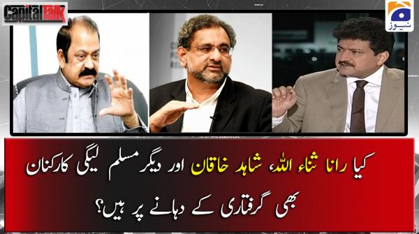 Kia Deegar PML-N ke Arkaan Bhi Giraftar ho Saktey Hai?