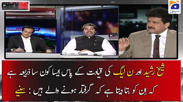 PML-N ki Qayadat aur Sheikh Rasheed ko Giraftari se Pehlay Kese ilm ho Jata Hai?