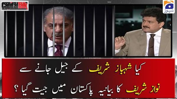 Kia Shehbaz Sharif ke Jail Janay se Nawaz Sharif Ka bayania Pakistan Main Jeet Gaya?