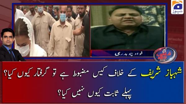 Shehbaz Sharif ke khilaf case Mazboot to Giraftar kyun kiya? Pehley Sabit kyun nahi kiya?