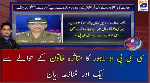 CCPO Lahore ka mutasira Khatoon ke hawaley se Aik aur mutnazey bayan